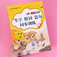 生字组词造句同步训练二年级上册语文看拼音写词语部编人教版练习册