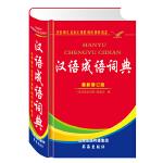 汉语成语词典(全新修订版)(注音 释义 近反义 褒贬 例句 辨析 接龙)