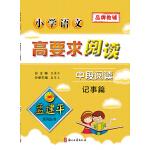 孟建平系列丛书:小学语文高要求阅读・中段阅读--记事篇