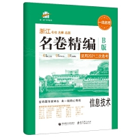 曲一线 浙江专用名卷精编B版信息技术适用2021二次选考 一线名卷五三