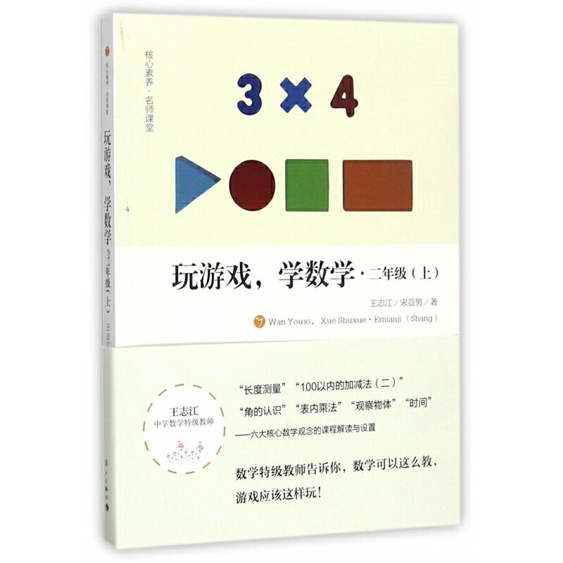 玩游戏学数学(2上)/核心素养名师课堂