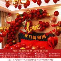 网红婚房装饰套餐婚礼新房卧室创意结婚气球套装婚庆场景布置用品