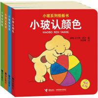 小玻系列纸板书(全4册,0-3岁)