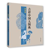 吉祥中国大图典・利禄卷