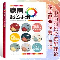 家居配色手册 住宅室内色彩搭配基本法则 配色专家张昕婕编辑 室内设计参考书籍