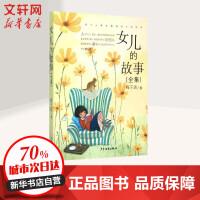 女儿的故事 少年儿童出版社