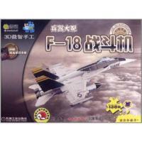 Q书架.爱拼 3D益智手工 F-18战斗机 机械工业出版社