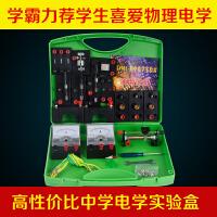 初中物理电学实验盒绿盒实验器材箱教学仪器全套中学科学实验箱