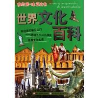世界文化百科/我的第一本语文书