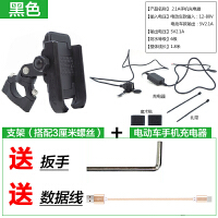 铝合金摩托车手机导航支架金属机车手机架电动车自行车固定夹充电 +电动车用手机充电器
