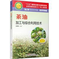茶油加工与综合利用技术 广东科技出版社