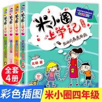 四川 新米小圈上学记 四年级 共4册 注音版6-12岁小学生课外阅读故事童书 少儿图书童话故事书二三年级课外书 文学读物