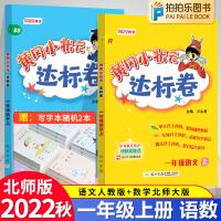 黄冈小状元达标卷一年级上册语文数学人教版北师大版