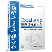 【新书店正版】Excel 2010 数据透视表大全(含CD光盘1张) Excel疑难千寻千解丛书 黄朝阳,荣胜军 电子