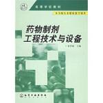 药物制剂工程技术与设备,张洪斌,化学工业出版社9787502545666