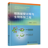 �胞破壁�^程�c生物��制工程