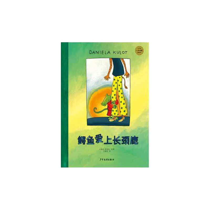 麦田精选大师典藏图画书 鳄鱼爱上长颈鹿 爱是天赋,也是学习,爱需要勇气与创意,众多著名阅读推广人联袂推荐,感动全国众多教师、家长与孩子的系列图画书!