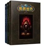 魔兽世界编年史套装(全三卷)