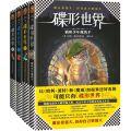 碟形世界系列套装(共4册)(比《哈利波特》和《魔戒》加起来还好看的,可能只有《碟形世界》!)