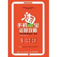 【旧书二手书9成新】手机*运营攻略: 开店 装修 管理 推广 实战 ,【蝉】