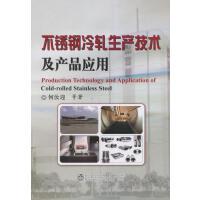 不锈钢冷轧生产技术及产品应用 何汝迎 等著 冶金工业出版社 9787502466732