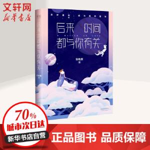 后来时间都与你有关 天津人民出版社