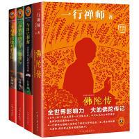 佛陀传+与自己和解+和繁重的工作一起修行+《幸福来自的信任》故道白云 一行禅师 正念的奇迹 佛教 佛学书籍入门 正版
