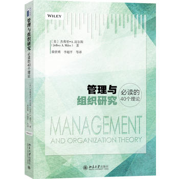 管理与组织研究必读的40个理论 正版书籍 限时抢购 当当低价 团购更优惠 13521405301 (V同步)