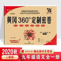 2019秋黄冈360定制密卷九年级语文全一册(RJ) 9年级语文试卷 360试卷黄冈试卷
