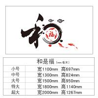 福字鱼3d立体字画墙贴贴纸中国风玄关贴画客厅餐厅电视背景墙装饰 112和是福-黑色+红 超