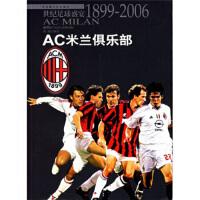 AC米兰俱乐部:世纪足球盛宴1899-2006 程鲲 安徽文艺出版社