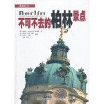 映像欧洲――不可不去的柏林景点,(西)佩雷斯,崔越译,安徽科学技术出版社9787533750664