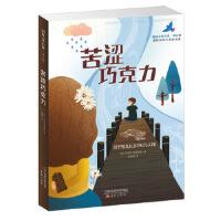 XM-兴8#-55-国际大奖小说・成长版--苦涩巧克力 [德] 米亚姆・普莱斯勒 9787530767573 枫林苑图