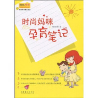 【新书店正版】时尚妈咪孕育笔记,竹叶依依,文化艺术出版社9787503941788
