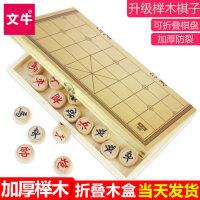中国象棋实木大号套装木质折叠棋盘学生儿童成人加厚榉木像棋家用