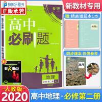高中必刷题地理必修第二册 人教版 2020版新高一地理必修二2 新教材