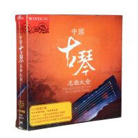 正版碟片民乐光盘中国古琴名曲大全2CD管平湖张子谦等名家精选集