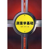 测量学基础(赵雪云)(附实训指导书) 赵雪云,李峰 9787122023797 化学工业出版社教材系列