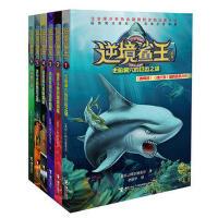 逆境鲨王系列(全6册) [美] E.J.阿尔班克尔 9787544841610睿智启图书