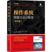 操作系统 精髓与设计原理(第8版) 全球版 人民邮电出版社