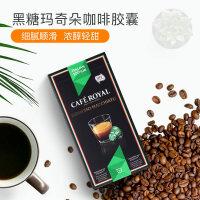 【网易考拉】【限时秒杀】Café Royal意大利版黑糖玛奇朵浓缩咖啡胶囊 胶囊咖啡强度9 适配雀巢咖啡机10颗/盒