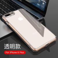 适用新款iphone8plus手机壳透明tpu苹果8四角气囊防摔软壳7plus套