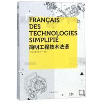 简明工程技术法语 东华大学出版社