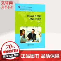 国际商务单证理论与实务(第5版) 上海交通大学出版社