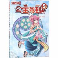 公主驾到5(漫画版)/中国卡通漫画书 中国少年儿童出版社