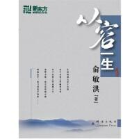 【旧书二手书8成新】从容一生 俞敏洪 群言出版社 9787802561304