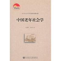 【旧书二手书8成新】中国老年社会学中国社会科学院老年学者文库 弛仙桥 社会科学文献出版社 9787