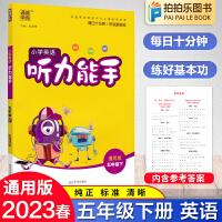 小学英语听力能手五年级下册英语 通用版