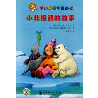 梦幻阶梯中级阅读 小北极熊的故事