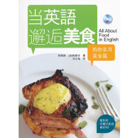 ��英�Z邂逅美食:�物享用美食篇